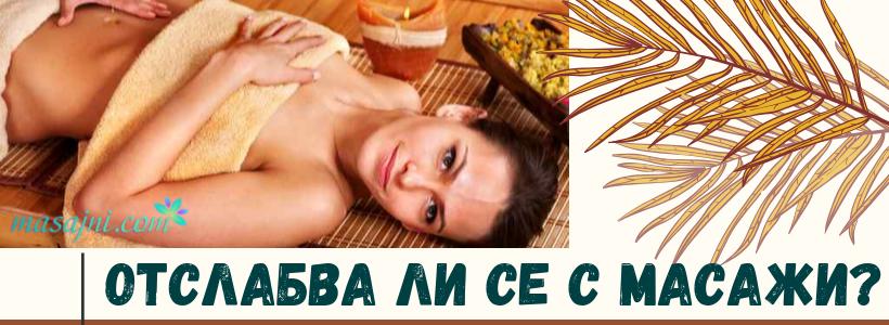 Отслабва ли се с масажи?
